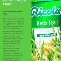 Чай Ricola instant Herb 200гр.