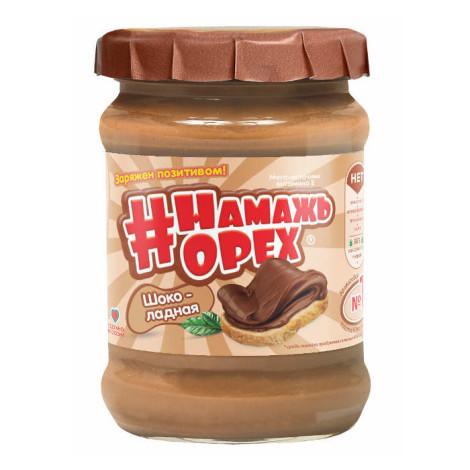 Арахисовая паста Намажь орех «Шоколадная» 250 грамм